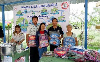 บริษัท เอส.เค. มหาชัย จำกัด ได้ร่วมสนับสนุนกิจกรรมวันเด็ก